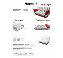 "SOFYNO ""ЧАРЛИ"" 4 Пенополиуретан"