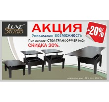 Столы-трансформеры Luxe Studio / Люкс Студио