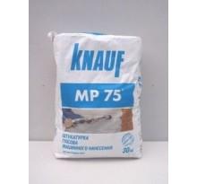 Шпаклевка Knauf Mp75  30кг ( код товара 810)