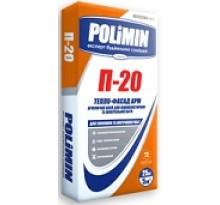 Армирующий клей Polimin П-20 для пенополистирола и минеральной ваты